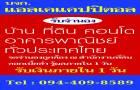 รับจำนองที่ดิน บ้าน คอนโด อสังหาริมทรัพย์ ทั่วไทย