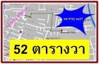 ขายที่ดิน 52 ตรว. ✔️ ซ.20 มิถุนา แยก 5 ☀️ เขต.ห้วยขวาง กรุงเทพฯ ✔️ เจ้าของ ขายเอง