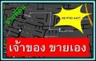 ที่ดิน ▀ ☀️ เจ้าของ ขายเอง ▀ ☀️ ซ.20 มิถุนา แยก 5 เขต.ห้วยขวาง กรุงเทพฯ ( ที่ดิน 52 ตรว. )