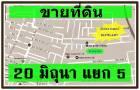 ขาย ▀ ▀ ที่ดิน ซอย.20 มิถุนา แยก 5 ▀ ▀ รัชดา-สุทธิสาร ใกล้ MRTสุทธิสาร ( 52 ตารางวา )