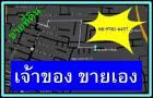 ขายที่ดิน ▀‿☀️ เจ้าของ ขายเอง ☀️‿▀ รัชดา-สุทธิสาร ใกล้ MRTสุทธิสาร ( 52 ตารางวา )