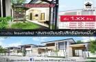 ขายทาวน์โฮมรูปแบบใหม่สไตล์โมเดิร์ล   บ้านสร้างใหม่  ในเมืองตรัง