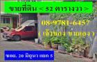 ขาย ▀ ☀️ ▀ ที่ดิน ซอย.20 มิถุนา แยก 5 ▀ ☀️ ▀ รัชดา-สุทธิสาร ใกล้ MRTสุทธิสาร เขต.ห้วยขวาง กรุงเทพฯ