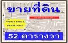ขาย ▀‿★ ที่ดิน 52 ตารางวา ★‿▀  ซอย. 20 มิถุนา แยก 5 รัชดา-สุทธิสาร ใกล้ MRTสุทธิสาร เขต.ห้วยขวาง กรุงเทพฯ