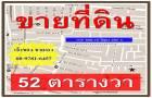 ขาย ▀ ★ ที่ดิน 52 ตารางวา ★ ▀ ซอย 20 มิถุนา แยก 5 รัชดา-สุทธิสาร ใกล้ MRTสุทธิสาร เขต.ห้วยขวาง กรุงเทพฯ