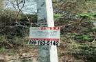 ขายที่ดิน 5 ไร่ 97 ตารางวา อำเภอเกาะสีชัง