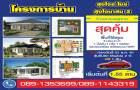 จองบ้าน ลุ้นรับฟรีMazda2 บ้านสวยอยู่สบาย ราคาไม่แพงอย่างที่คิด