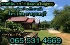 ขายที่ดินติดถนนใหญ่ ไทรโยค กาญจนบุรี 13ไร่ พร้อมบ้าน 9หลังใกล้เมืองมัลลิการ์ ม.มหิดล 6.9ล้าน 0995388171