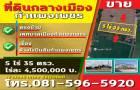 ขายที่ดินกลางเมือง จังหวัดกำแพงเพชร จำนวน 5 ไร่ 35 ตารางวา โทร 081-596-5920