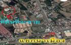 ขายที่ดินในเมืองอุบล 1ไร่ 3งาน 11ตร.ว.