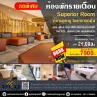 โรงแรมย่านประตูน้ำ Spittze Hotel Pratunam ขายห้องพักรายวัน ราคาพิเศษ! ฟรี WiFi ที่จอดรถ