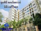 ขาย คอนโด LUMPINI CondoTown นิด้า-เสรีไทย 22 ตรม. พร้อมอยู่ ห้องริม