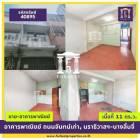 ขาย อาคารพาณิชย์ รหัส40895 ขาย-อาคารพาณิชย์ 110 ตรม. 11 ตร.วา เหมาะอยู่อาศัย รีโนเวทขาย-หรือปล่อยเช่า