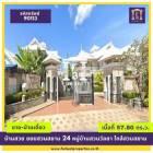 ขาย บ้านเดี่ยว รหัส90113 ขายขาดทุน บ้านสวย ซอยสวนสยาม 24 300 ตรม. 57.8 ตร.วา ขายขาดทุน
