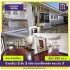 ขาย บ้านเดี่ยว รหัส40956 ขายบ้านเดี่ยว 2 ชั้น 2 หลัง 372.26 ตรม. 259 ตร.วา เหมาะอยู่อาศัย โกดัง ให้เช่า