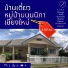ขาย บ้านเดี่ยว หมู่บ้านนนนิภา แม่โจ้ เฟส 2 เนิ้อที่  51.1 ตร.วา