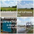 ขายที่ดิน จำนวน 6ไร่ เเบ่งขาย ติดคลองส่งน้ำ เนินขาม ชัยนาท